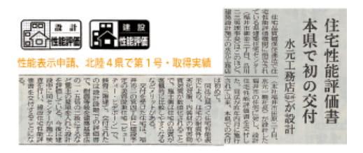 写真:北陸4県で住宅性能評価書第1号を取得した時の新聞記事