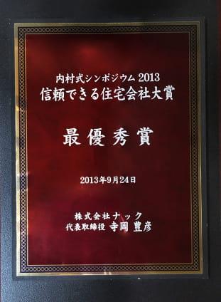 写真:内村式シンポジウム2013「信頼できる住宅会社大賞」最優秀賞の表彰盾